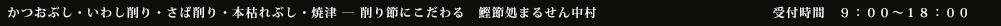 かつおぶし・いわし削り・さば削り・本枯れぶし・焼津 - 削り節にこだわる 鰹節処まるせん中村 受付時間9:00~18:00