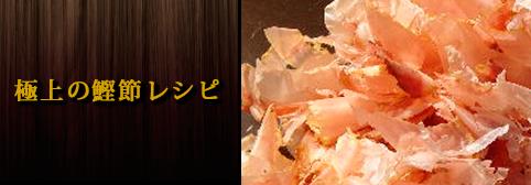 極上の鰹節レシピ