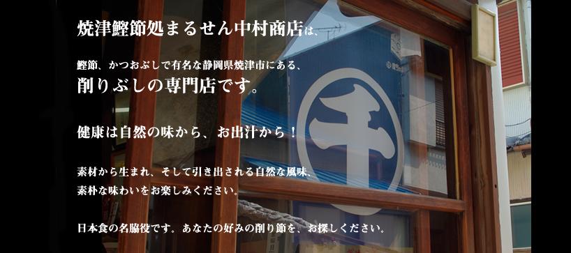 焼津鰹節処まるせん中村商店は、鰹節、かつおぶしで有名な静岡県焼津市にある、削りぶしの専門店です。